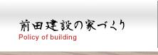 前田建設の家づくり
